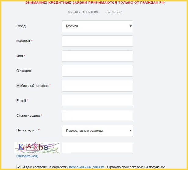 Бкс банк онлайн заявка на кредит наличными помогите взять кредит на карту в украине
