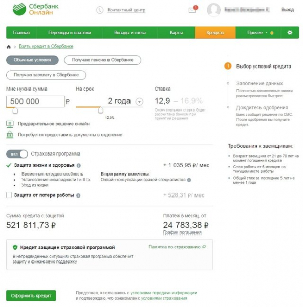 Кредит сбербанк калькулятор расчета онлайн без справок