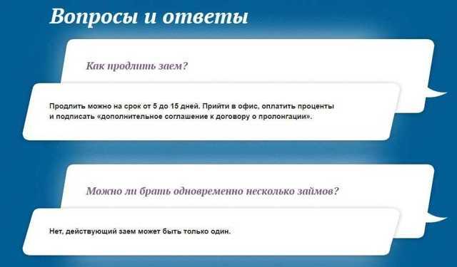 Займы русские деньги липецк адреса