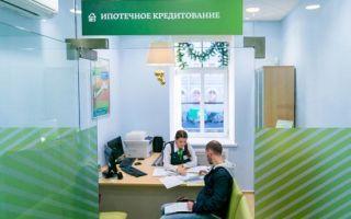 Сроки оформления ипотеки после одобрения заявки