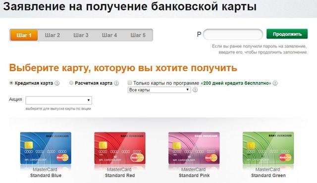банк авангард оформить карту онлайн образец расписки о долге денег 2020