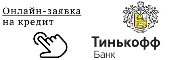 Тинькофф банк рассчитать кредит онлайн калькулятор потребительский