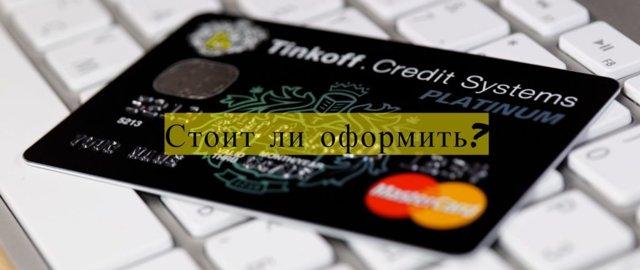 взять потребительский кредит в тинькофф банке отзывы реальных людей