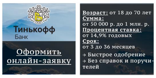 Тинькофф банк потребительский кредит процентная ставка отзывы