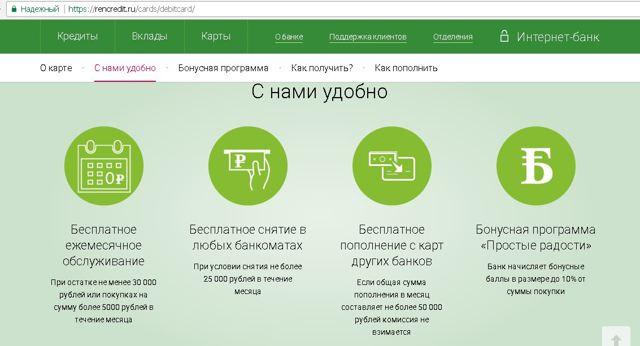 ренессанс кредит банк официальный сайт вклады москва