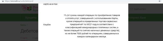 Мгновенный кредит на карту онлайн без отказа украина