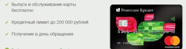 ренессанс кредит телефон бесплатный