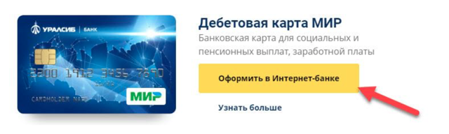 уралсиб дебетовые карты для физических лиц бесплатно кредитный калькулятор росбанка рассчитать кредит для зарплатных