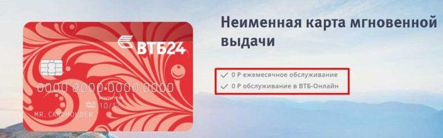 Втб оставить заявку на кредитную карту