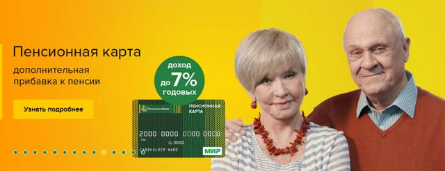 Как взять первый кредит в сбербанке