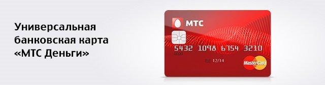 Условия пользования дебетовыми картами мтс-банка