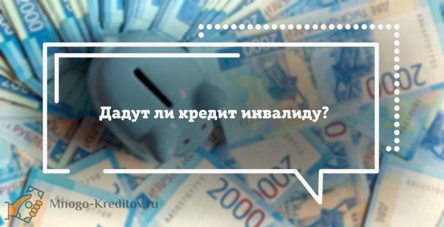 Отзывы о людях помогающих реально взять кредит где взять банковский кредит
