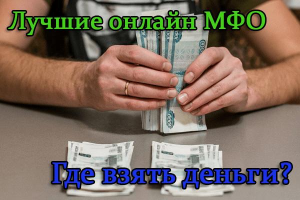 займ российский отзывы кредит на строительство частного