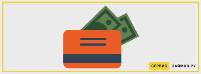 микрозайм на кредитную карту онлайн 6 сезон