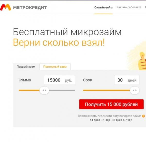 микрозаймы метрокредит редми 4 в кредит